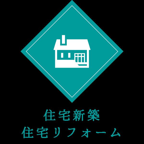 住宅新築住宅リフォーム