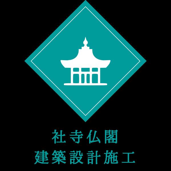社寺仏閣、建築設計施工